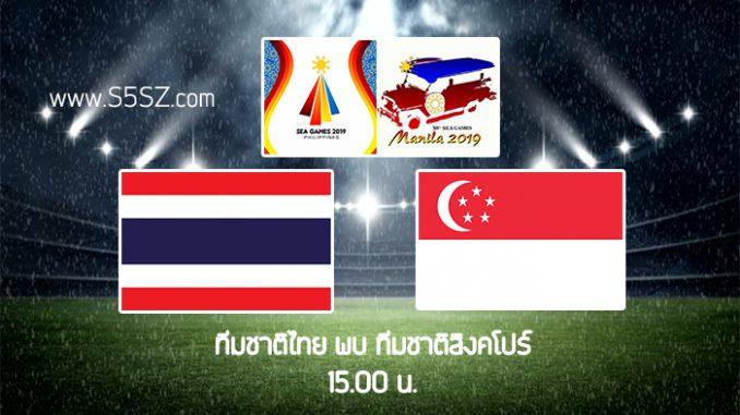ทีมชาติไทย พบ ทีมชาติสิงคโปร