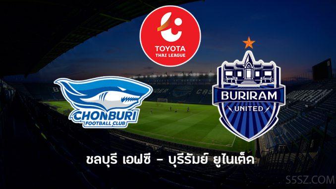 ชลบุรี - บุรีรัมย์ ยูไนเต็ด