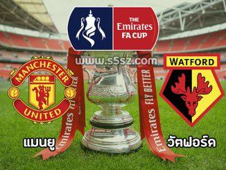 แมนเชสเตอร์ ยูไนเต็ด - วัตฟอร์ด FA CUP