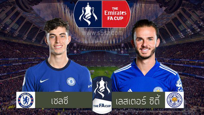 เชลซี – เลสเตอร์ ซิตี้ FA CUP